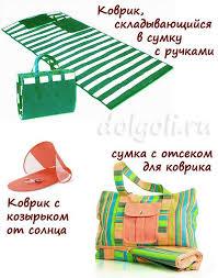 Как сшить <b>пляжный коврик</b> – идеи сумки-трансформера ...