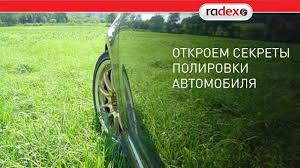 Radex как правильно <b>полировать</b> автомобиль - YouTube