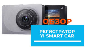 <b>Видеорегистратор Xiaomi</b> YI <b>Smart</b> Car International Edition ...