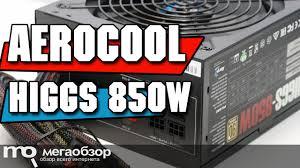<b>AeroCool Higgs</b> 850W обзор <b>блока питания</b> - YouTube