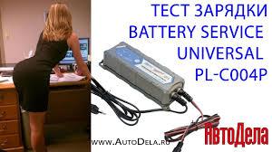 Тестируем зарядку <b>Battery Service Universal</b> PL-C004P - YouTube