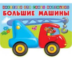 <b>Раскраски Издательство АСТ</b> — купить детскую раскраску ...