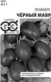 <b>Семена Томат Черный мавр</b>, 0,1г, Гавриш, Белые пакеты по ...