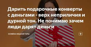 <b>Дарить подарочные конверты</b> с деньгами - верх неприличия и ...