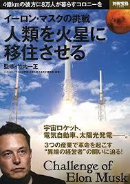 「イーロン・マスク氏が最高経営責任者(CEO)を務めるスペースX」の画像検索結果