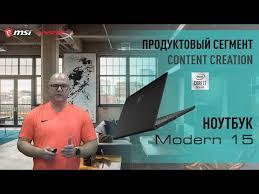 <b>Ноутбук MSI Modern 15</b>. Продуктовый сегмент CONTENT ...