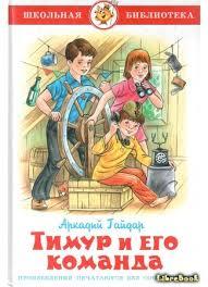 Читать бесплатно электронную книгу <b>Тимур и его команда</b> ...