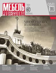 #3(20) 2014 MP by MEBEL PROFESSIONAL - issuu