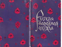 <b>РУССКАЯ НАРОДНАЯ</b> ОДЕЖДА в рисунках B. Гордеевой. М., 1974