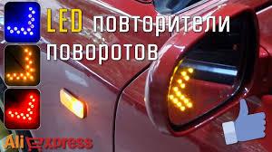 <b>LED</b> повторители поворотов в зеркала автомобиля - установка и ...
