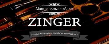 <b>Zinger</b>-Manikur | Интернет-магазин <b>маникюрных</b> и педикюрных ...