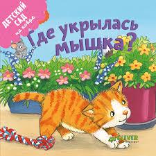 "Книга ""<b>Вжух! Где</b> укрылась мышка?"" – купить книгу ISBN ..."