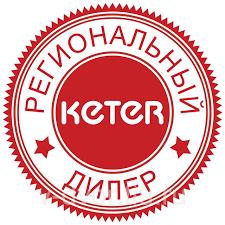 Модульный уличный <b>шкаф Keter Magix</b>, цена 7190 руб, купить в ...