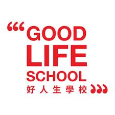 好人生學校 Good Life School