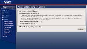 ZyXEL <b>Keenetic 4G</b> :: Инструкция по применению
