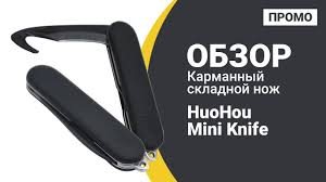 Карманный складной нож Xiaomi <b>HuoHou Mini Knife</b> - Промо обзор!