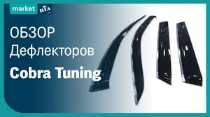 <b>Дефлекторы окон Cobra Tuning</b> Acrylic | Обзор MARKET.RIA ...