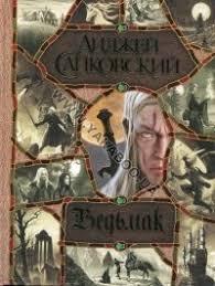 """""""Ведьмак"""" скачать fb2, rtf, epub, pdf, txt <b>книгу Сапковский Анджей</b>"""