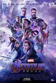 <b>Саундтрек</b> фильма «Мстители: Финал» (<b>Avengers</b>: <b>Endgame</b> ...