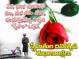 Friendship Day Quotes in Telugu | QuotesAdda.com | Telugu Quotes ...