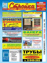 "Стройка № <b>12</b>-13 (513) by Издательский дом ""Стар"" - issuu"