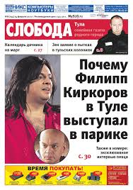 """N08_794_2010 by Газета """"Слобода"""" - issuu"""