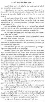 biography of dr chandrashekhar venkat raman in hindi