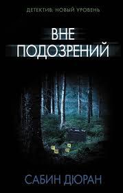 <b>Вне подозрений</b> (<b>Дюран</b> С.) - купить книгу с доставкой в интернет ...