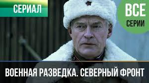 <b>Военная разведка</b>. Северный фронт (все серии) - Военный ...