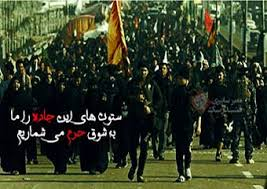 Image result for ‫اربعین 94‬‎