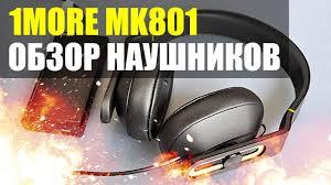 ОБЗОР <b>НАУШНИКОВ 1MORE MK801</b> - YouTube