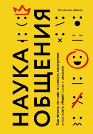 """Книга: """"<b>Наука общения</b>. Как читать эмоции, понимать намерения ..."""