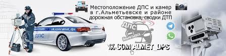 <b>ДПС</b> Альметьевск | ВКонтакте