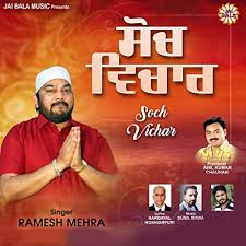 Soch Vichar: Rakesh Mehra: MP3 Downloads - Amazon.com