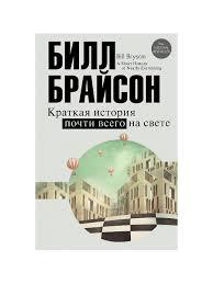 <b>Краткая история</b> почти <b>всего</b> на свете Издательство АСТ ...