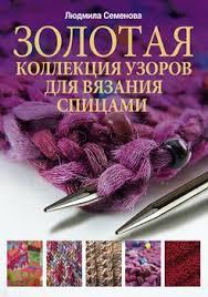 """Книга """"Золотая коллекция узоров для <b>вязания</b> спицами ..."""