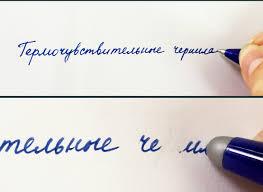 """<b>Ручки</b> """"пиши-стирай"""""""