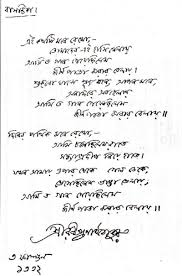 rabindranath tagore is a famous poet poem in the world he is famous poets