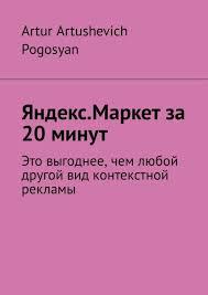 <b>Яндекс</b>.<b>Маркет</b> за 20 минут. Это выгоднее, чем любой другой ...