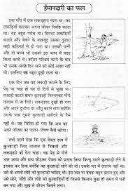 essay on honesty hindi essays on honesty is the best policy dailynewsreports hindi essays on honesty is the best policy dailynewsreports