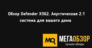 Обзор Defender X362. <b>Акустическая 2.1 система</b> для вашего дома