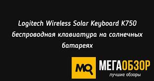<b>Logitech Wireless Solar Keyboard K750</b> беспроводная <b>клавиатура</b> ...