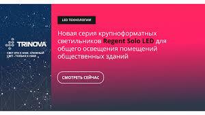 Новая серия крупноформатных <b>светильников</b> Regent Solo LED ...