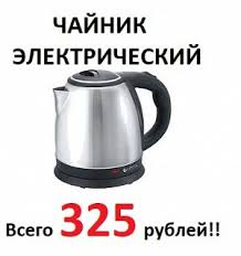 Электрические <b>чайники</b> и термопоты купить. Совместные ...