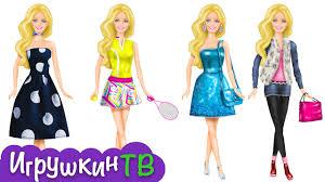 Кукла меняет наряды, волшебная <b>раскраска для детей</b> - YouTube