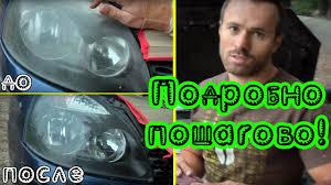 <b>Полировка</b> стёкол <b>фар</b> автомобиля своими руками - YouTube