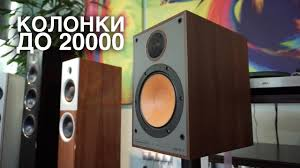 <b>Акустика Monitor Audio</b> Monitor 100 - YouTube