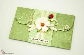 <b>Подарочный конверт</b> для денег, карт, сертификатов. Фиксатор ...