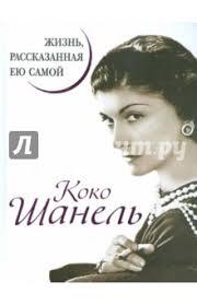 """Книга: """"<b>Коко Шанель</b>. <b>Жизнь</b>, рассказанная ею самой"""" - Коко ..."""