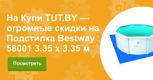 Купить <b>Подстилка Bestway 58001</b> 3.35 х 3.35 м в Минске с ...
